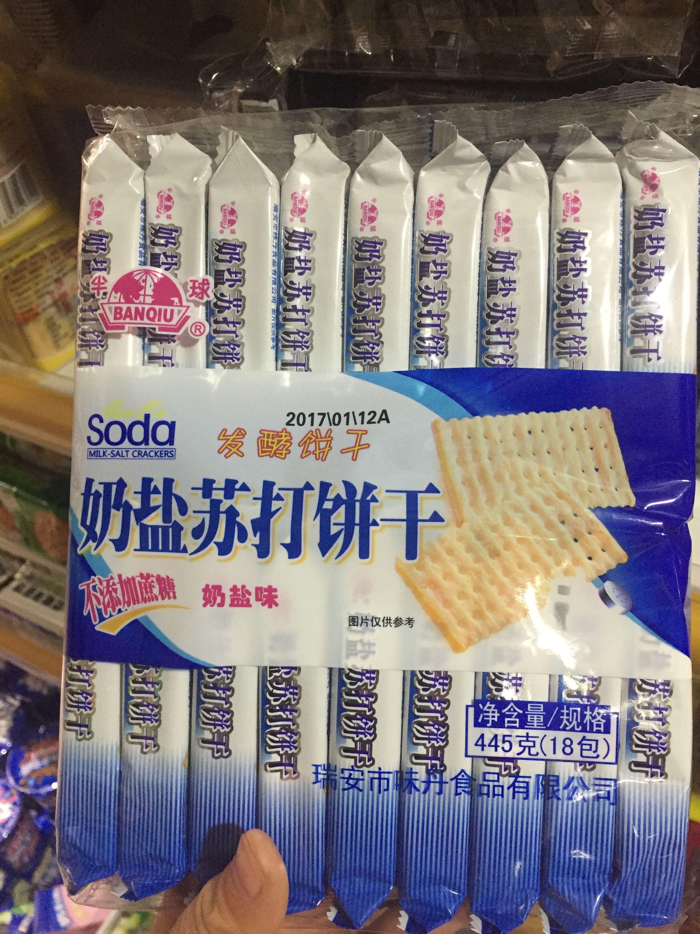 Generación de energía de los alimentos la leche de arroz el Arroz negro de galletas de soda, galletas saladas galletas de aperitivo de oficina