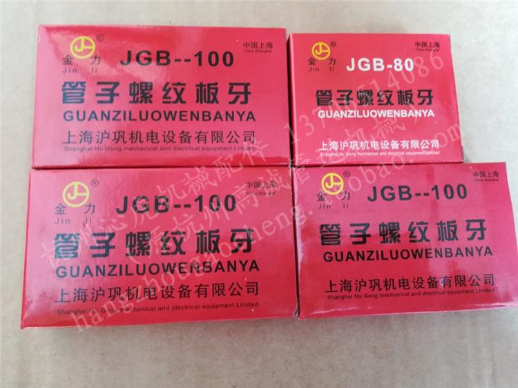 Shanghai gold card genuine electric threading machine screw tap die size 2 inch 3 Inch 4 inch machine die