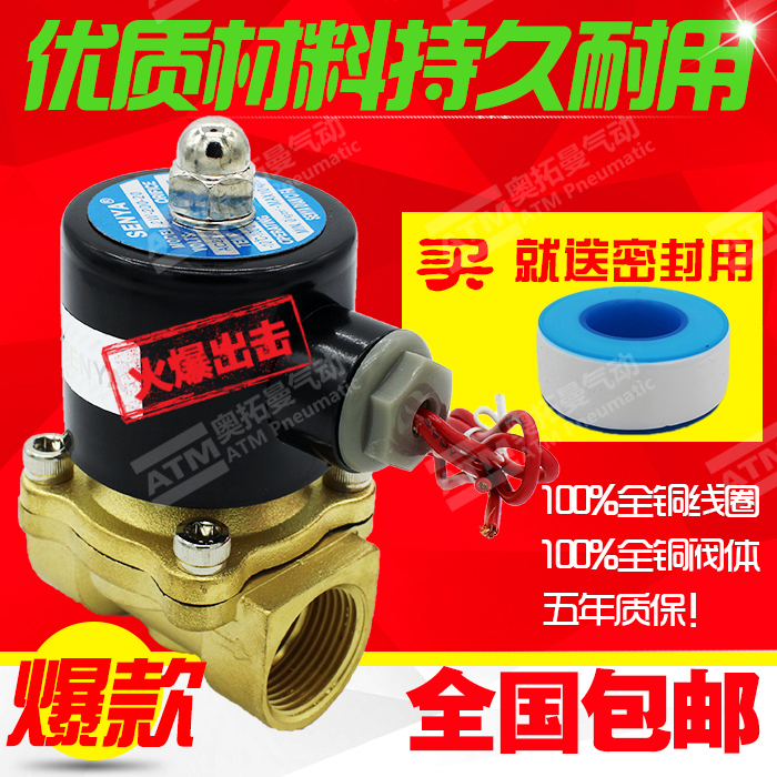 All copper closed solenoid valve 2 points, 3 points, 4 points, 1 inches, 2 inches, two inches, 6 position two ventilation valve 220V2412