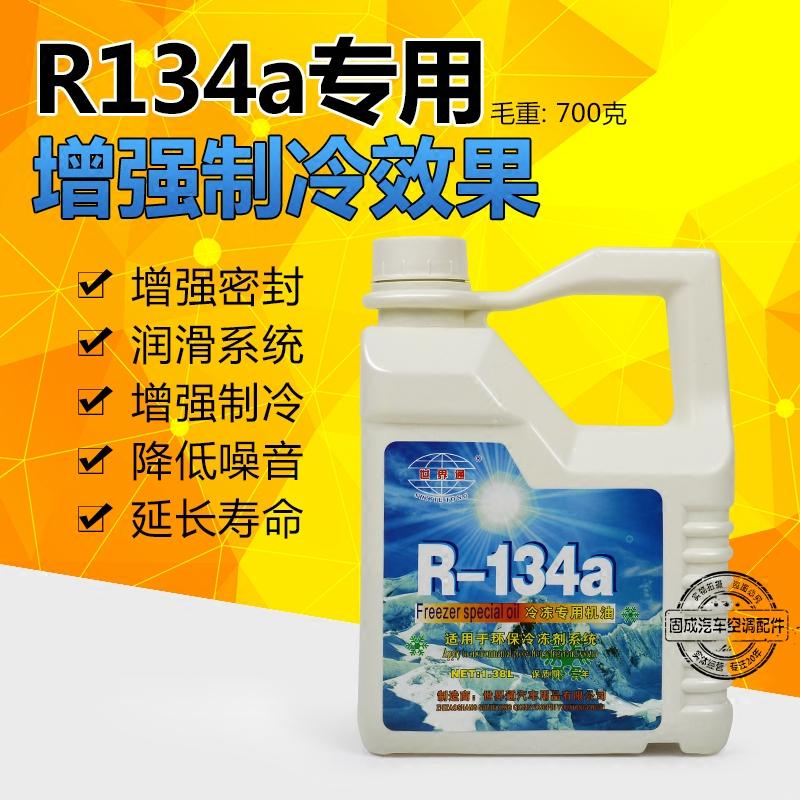 El mundo a través de la nieve de aceite de refrigeración y aire acondicionado automotriz R134a medioambiental especial de aceite compresor congelado un agente de mantenimiento