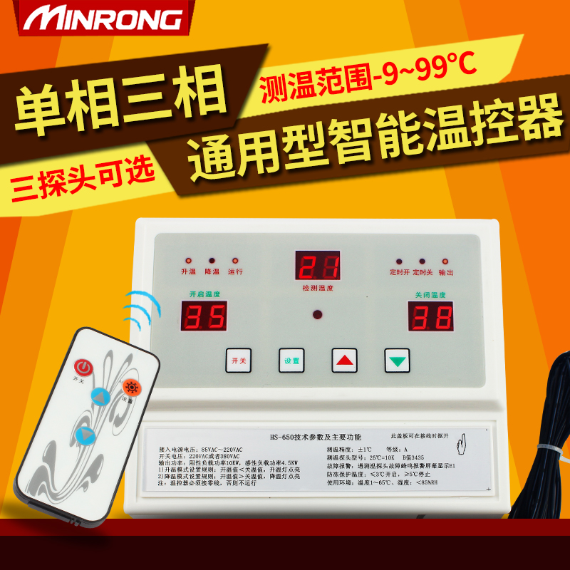 Temperature control three phase single phase universal controller temperature controller 380V220V general new switch
