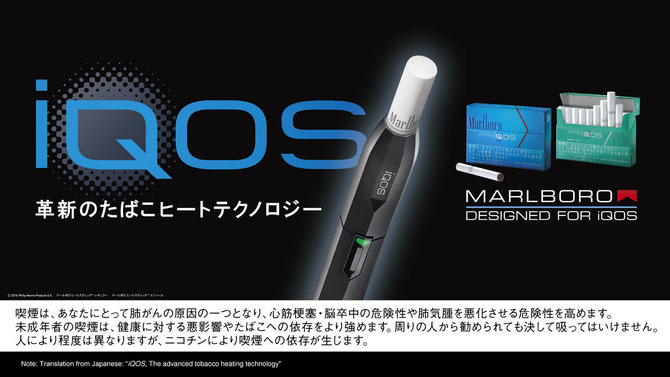 Image result for images of the iQOS e-cigarette