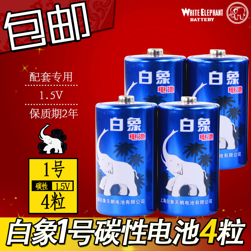 Carbon dry battery No. 1 Section 4 large D type high power R20, a household gas water heater shipping