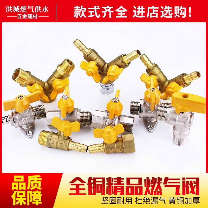 Gas water heater valve three joint, pipe stove fittings, liquefied gas valve switch, three-way valve ball 4 points