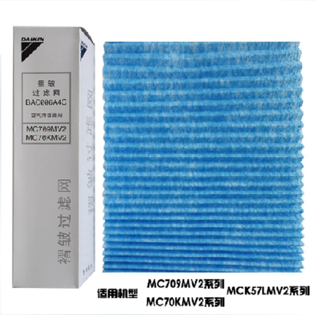Daikin Air Purifier purifier filter MC70KMV2/MCK57LMV2 general (1 pieces)