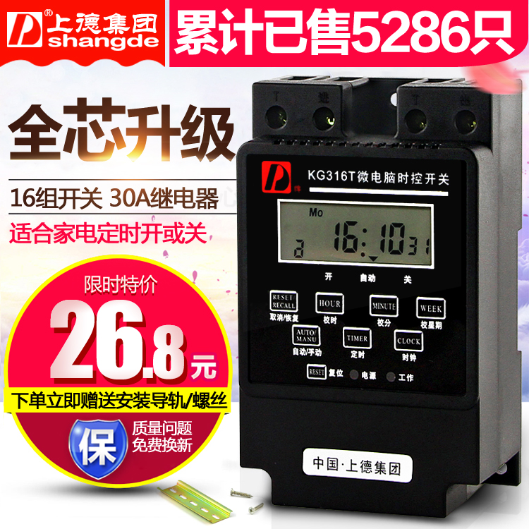Brand time controller, KG316T street lamp, microcomputer time control switch, 220V electronic timer, timing switch