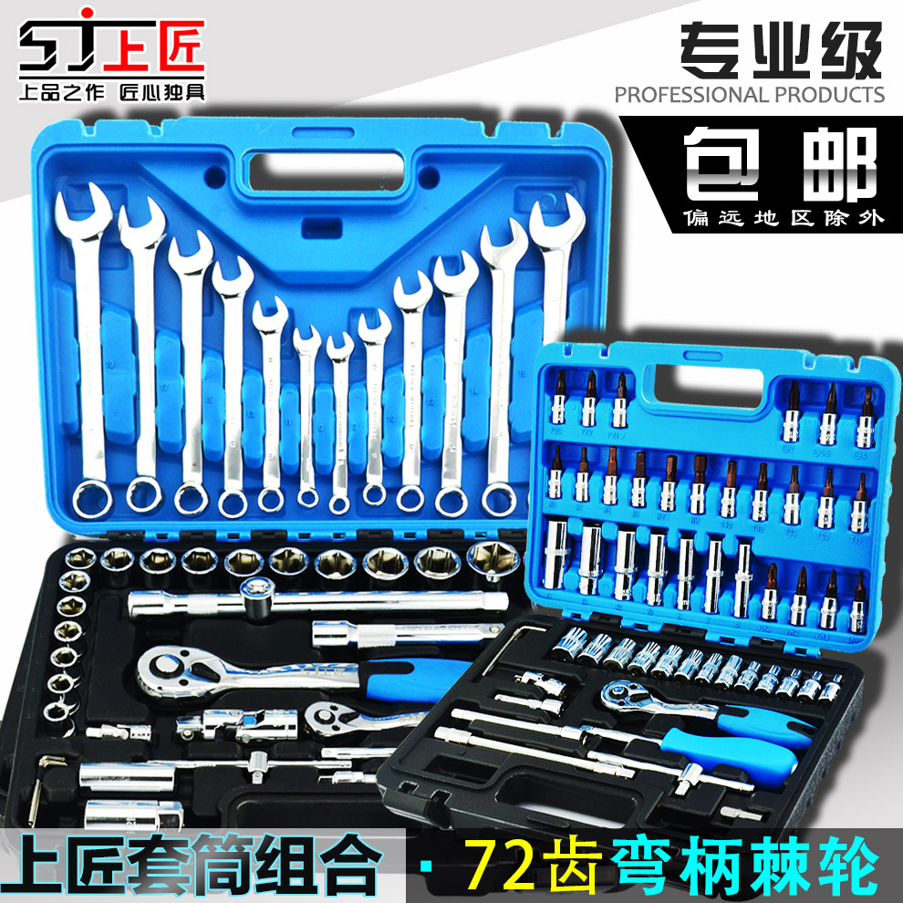 Auto repair, automobile emergency, multifunctional combination quick batch socket wrench, hardware toolbox Kit