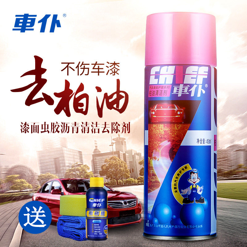 Agente de limpieza de automóviles fuerte para terminar de asfalto de cara el detergente líquido de lavado de autos sin dañar la pintura de Suministros