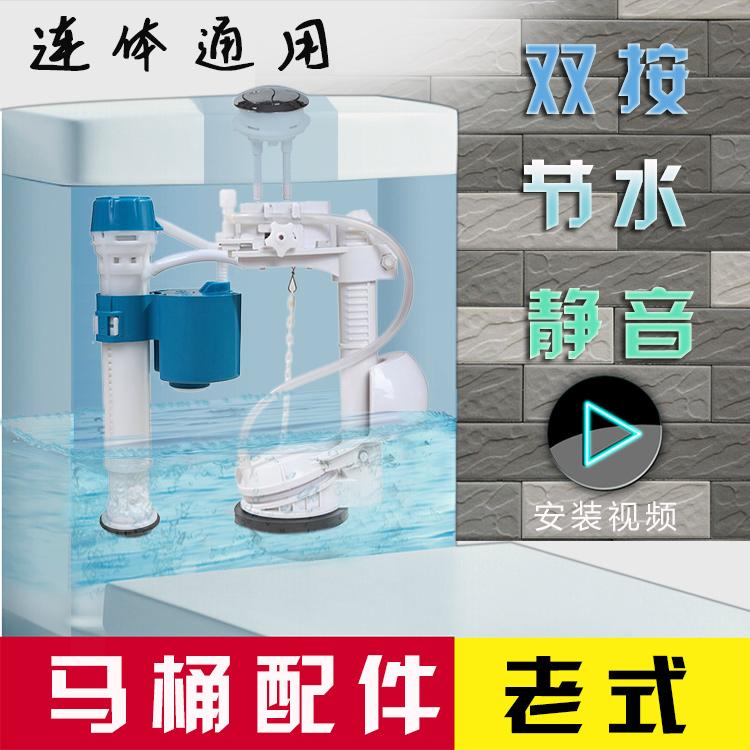 Alte wc - zubehör ein ablassventil - wc - zubehör einlassventil Universal - Knopf
