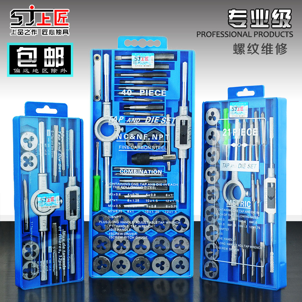 Recommend hot tap and die set hardware tools hand tapping wrench diestock metric screw combination