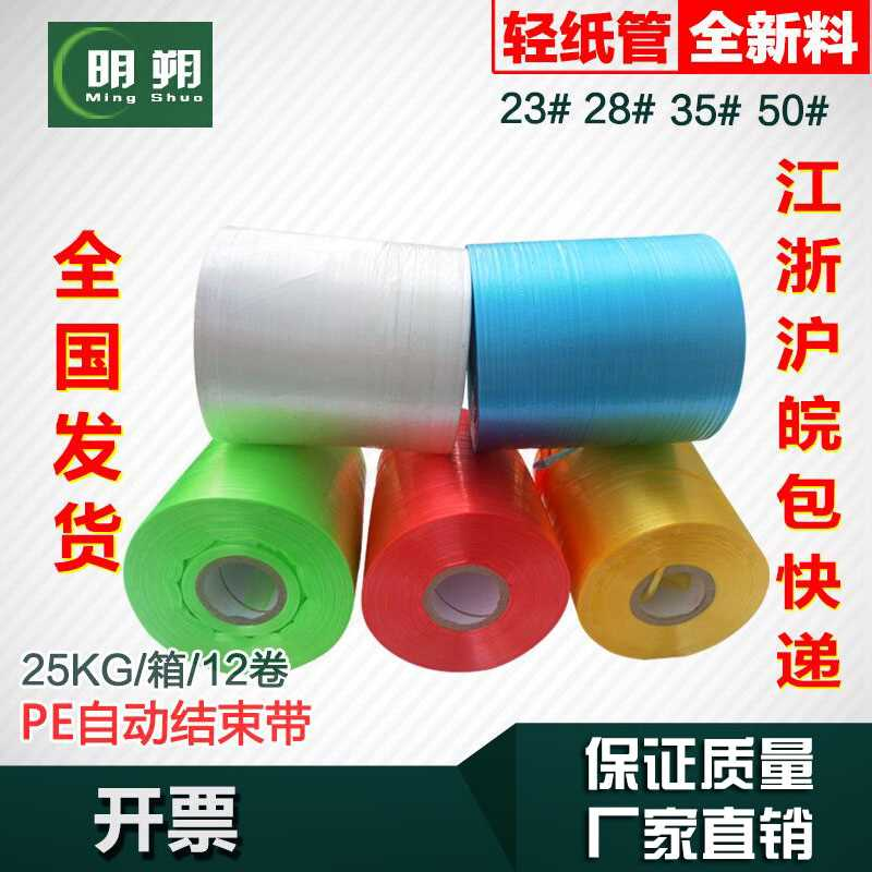New material PE automatic end with tearing belt machine packaging strapping plastic rope packing belt brand new
