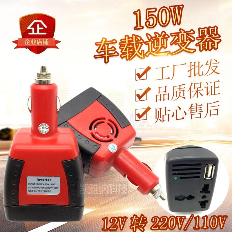 150w auto wechselrichter auto Kraft - 110V/220V 1000w Booster für 12v.