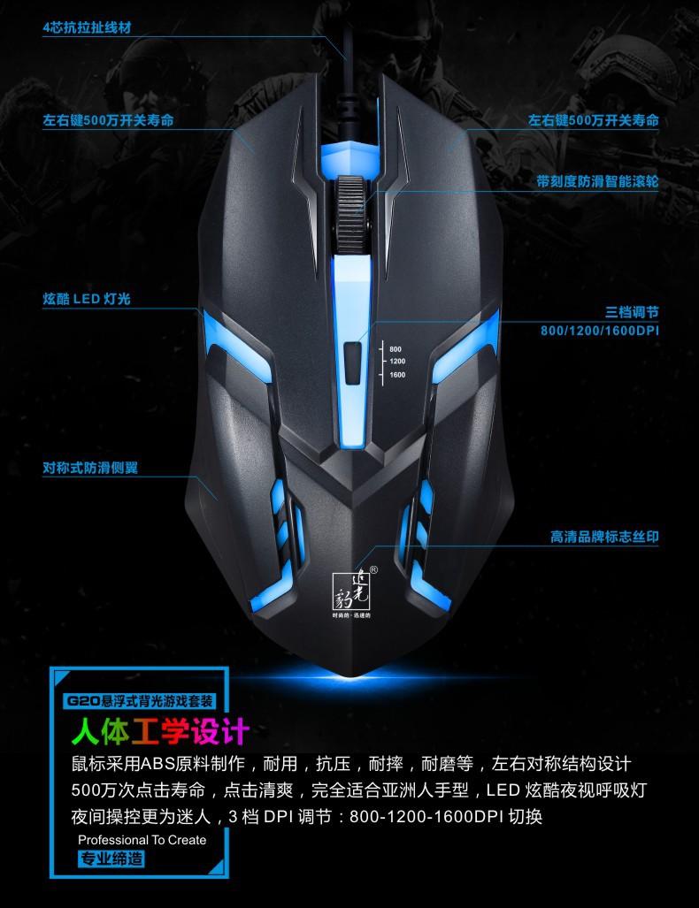 G20ケーブルusbゲーム浮遊機械手触りキーボードのマウスのスーツを発光キー鼠セットデスクトップ