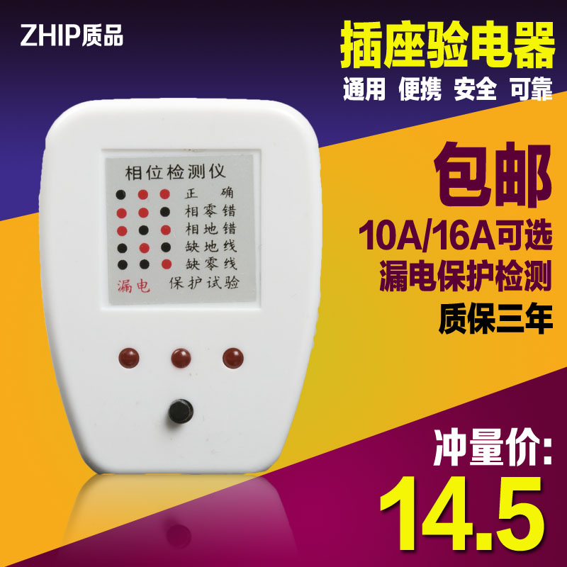 Detector plug power socket switch with electric leakage electroscope check fire zero line ground tester
