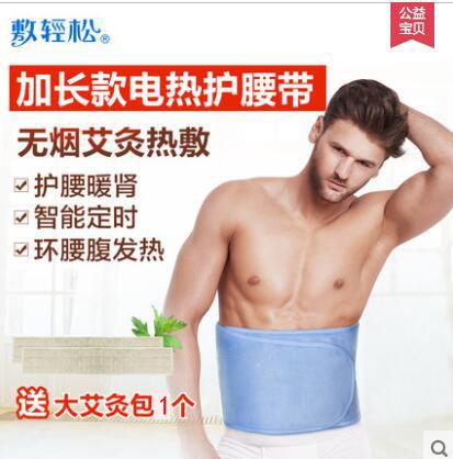 水晶暖かい腎宝灸加熱電気護ベルト暖かい胃をかばい暖かいお腹宮護腎ベルト男女