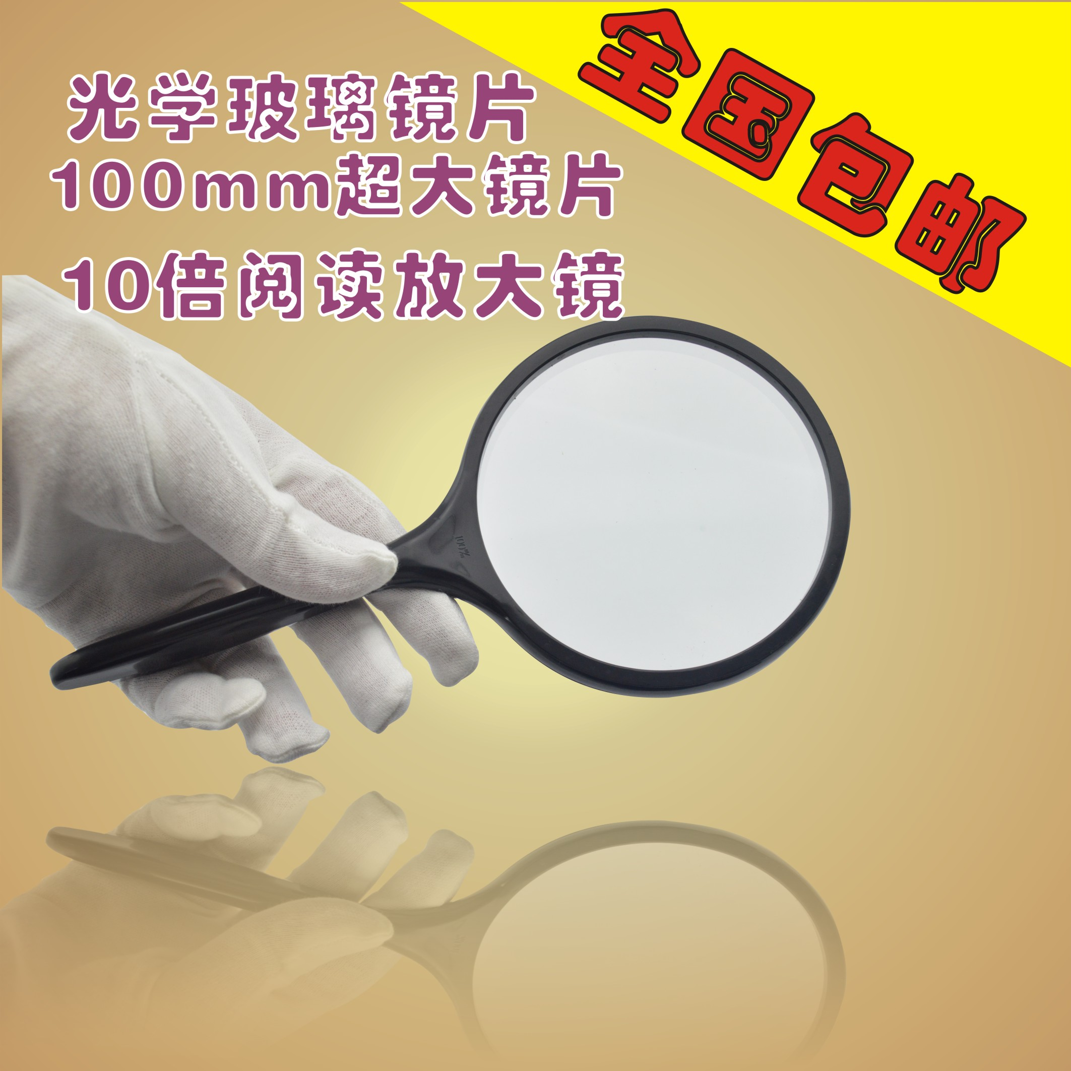 Handheld products with 10 times magnifying glass 100MM super large lenses for high age reading magnifying glasses