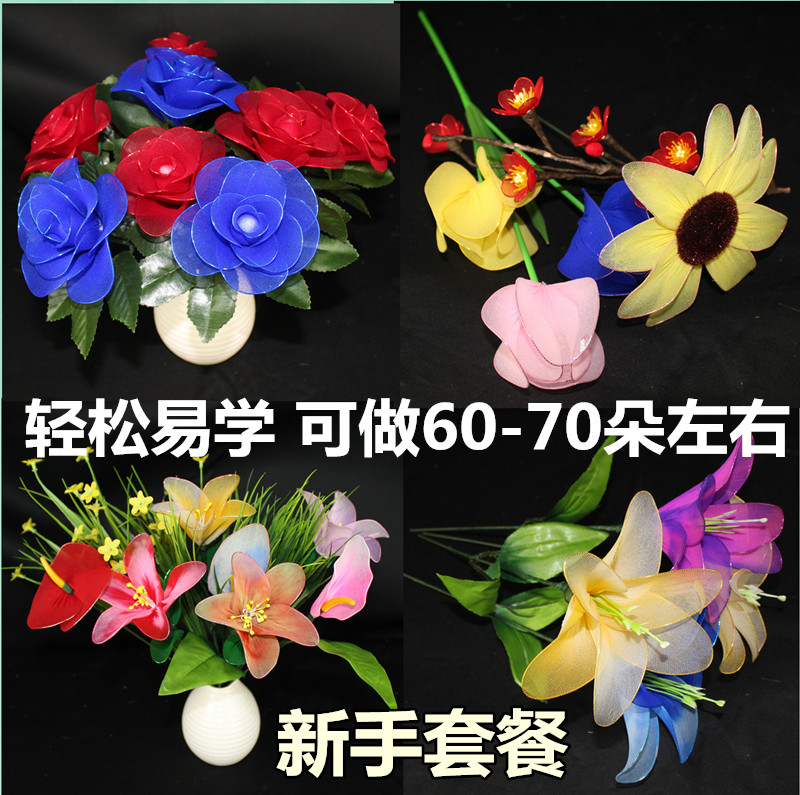 Package DIY do handmade silk flower material package package, new material package silk stockings, silk mesh flower packages