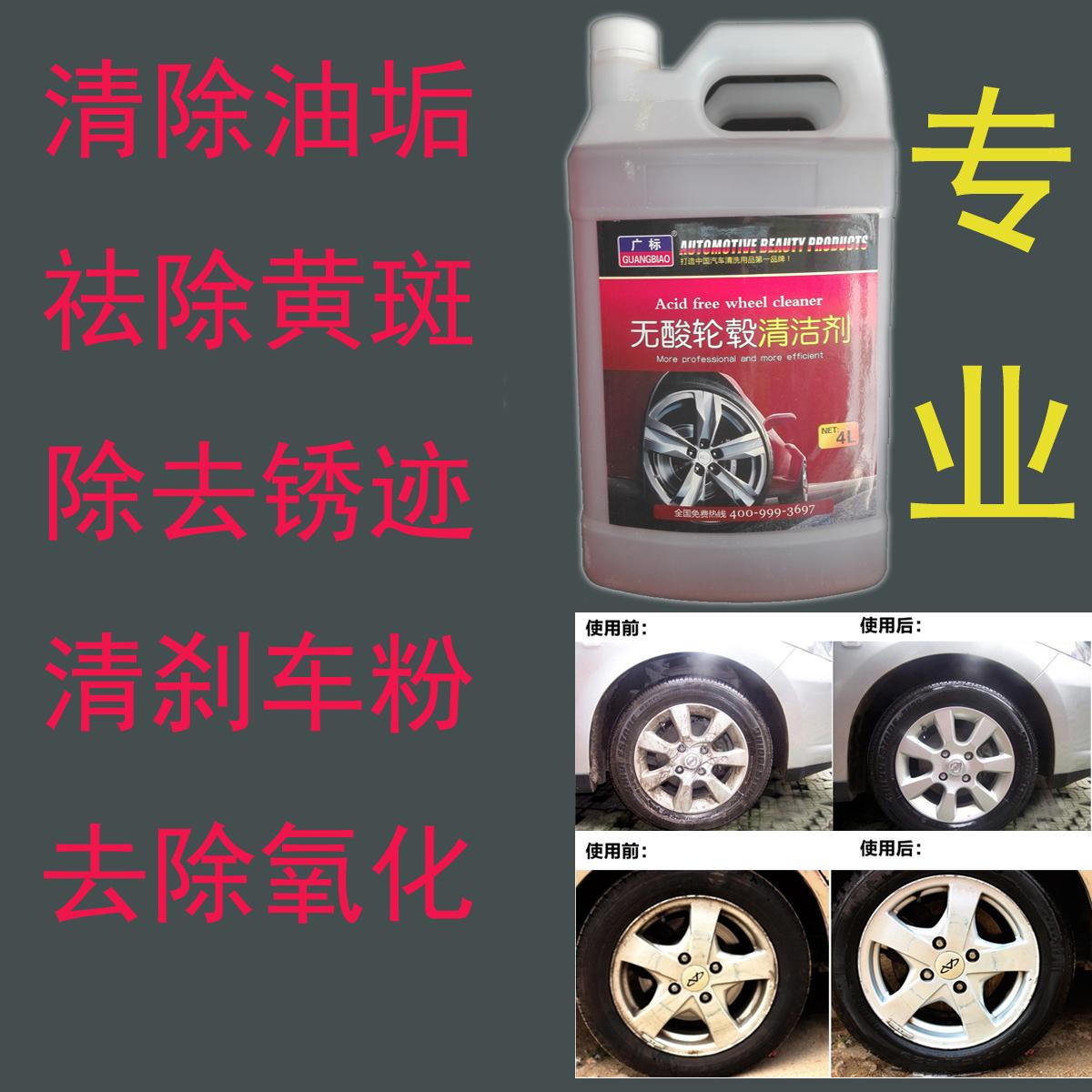 Loción detergente limpio el Centro de limpieza limpieza limpieza óxido de asfalto de productos de limpieza para eliminar el anillo de acero