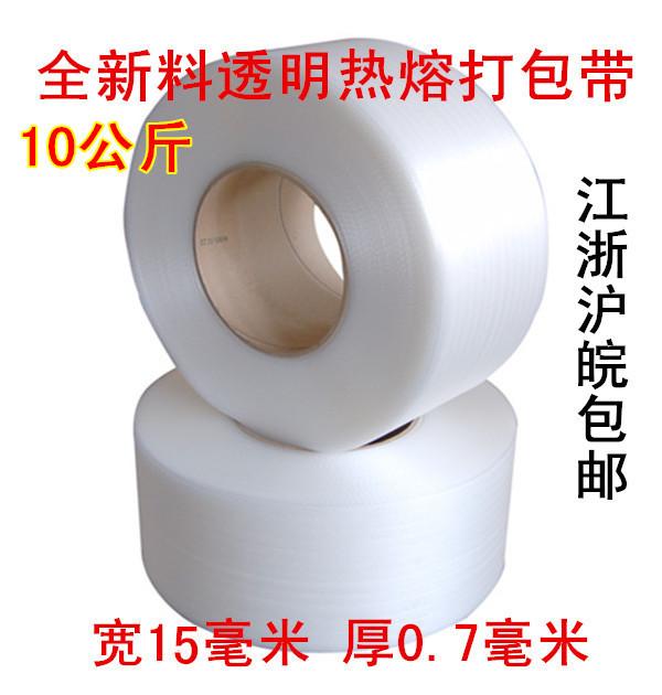Full transparent new material PP belt machine packaging bandwidth 15mm mm hot melt plastic semi-automatic packing belt mail