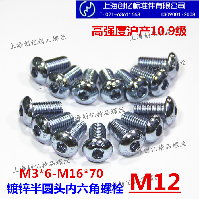 10.9 and a half round promotion of galvanized inner six angle screw ISO7380/ pan head screw M12 inner six angle