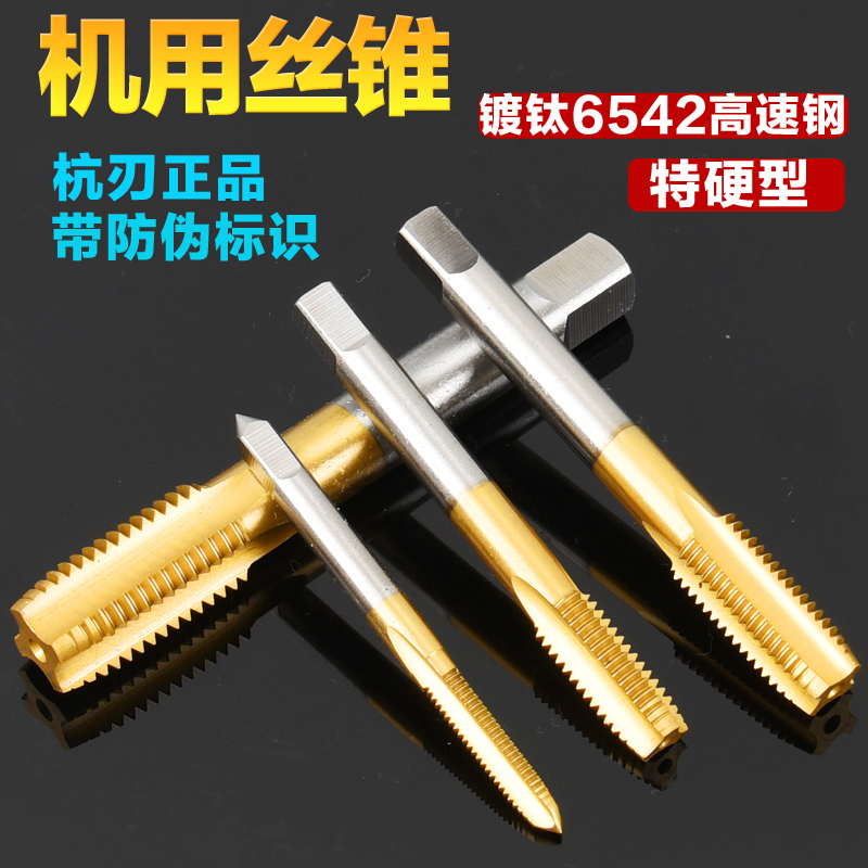 Enersys machine tap Ti 6542 high speed steel machine taps can be of stainless steel hand machine wire M3-M20