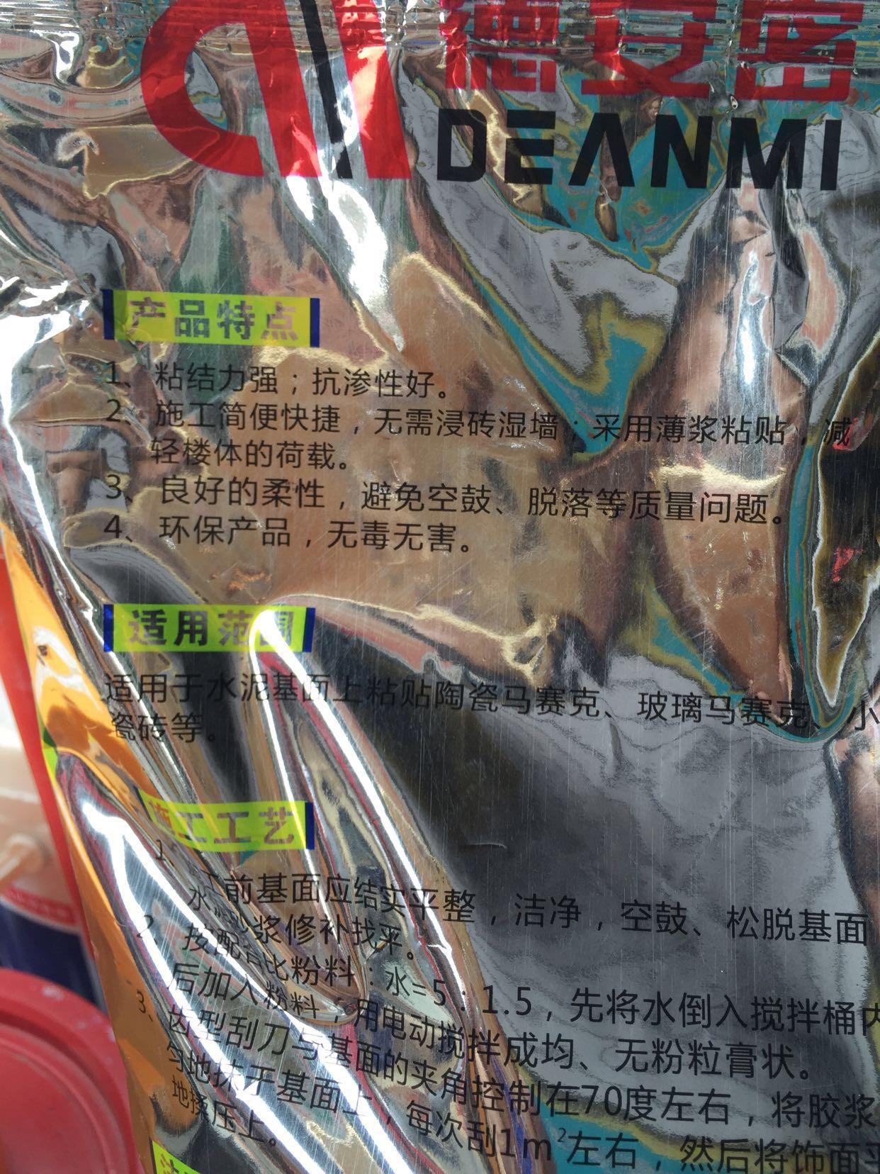 Dekan mosaik an Gemeinsame - 玻马 speziellen klebstoff - Ma 骞克 neutralen nicht.