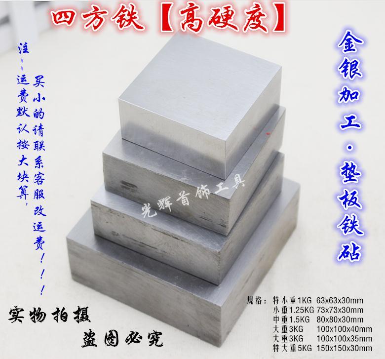 « четверка» железа / сторон железа / алмазы стали / сторон блок / « четверки» опоры / обработки золотые и серебряные украшения / золото инструмент