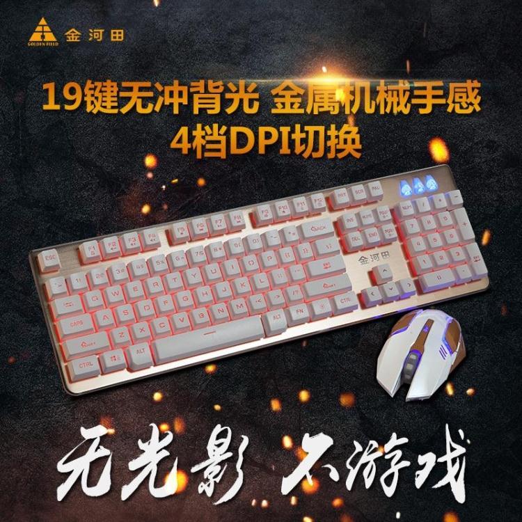 usb klávesnice klíče na dotek kavárny u myší nebo mechanických rukou klíče u hry slitiny světelné zařízení.