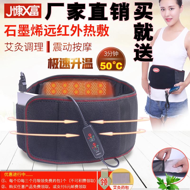 腰痛赤外保温外電遠赤外線灸温湿布振動電気腰保護護ベルト遠赤加熱