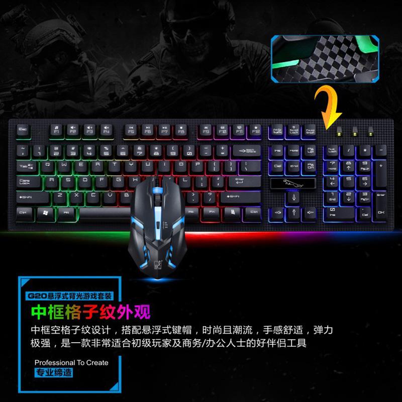 G20 cable USB game, suspension machinery, handle keyboard, mouse set, light-emitting key mouse kit, desktop