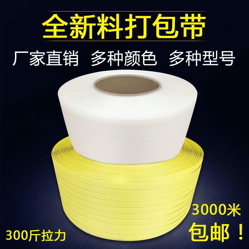 Manual de embalagem embalagem com plástico transparente PP FITA FITA de nylon Branco com cinto de amarrar máquina semi - automática