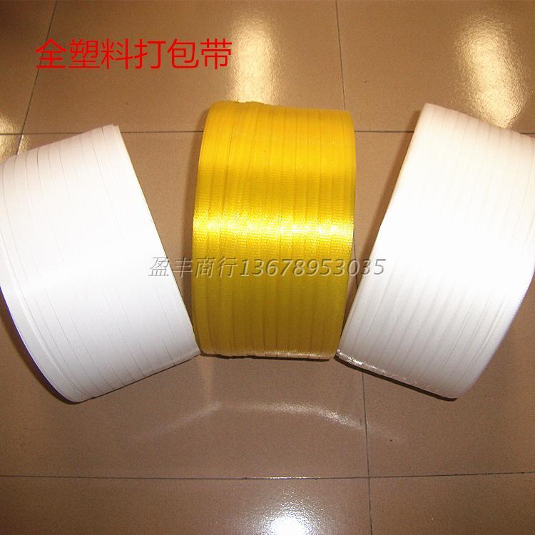 Full plastic semi transparent automatic packing machine, belt PP belt, plastic strapping belt, machine packaging belt