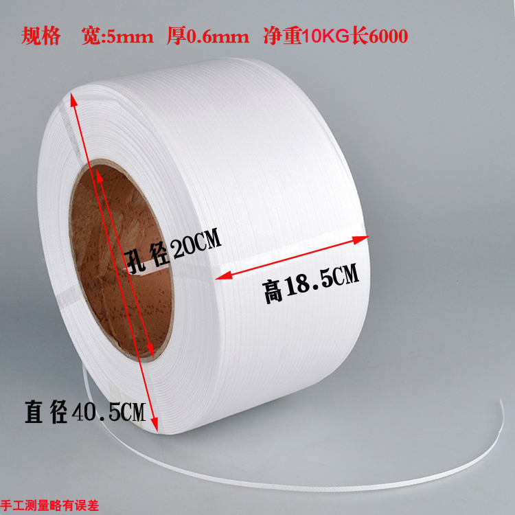 5mm wide net weight 10kg belt, new PP material, transparent white strapping belt, hot melt strapping belt for machine