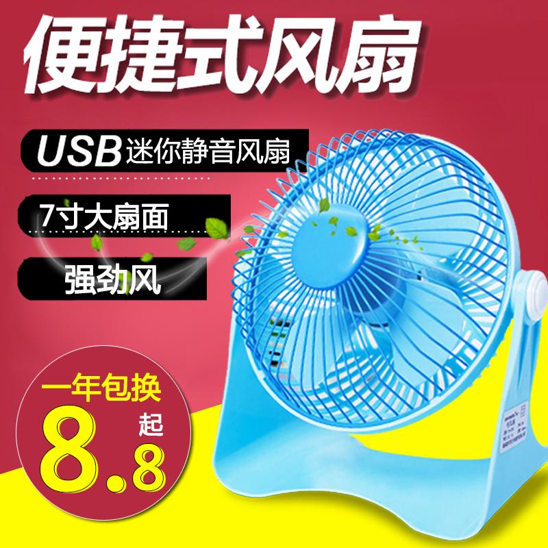 小さい扇風機扇風機usb小型寒い創意携帯車載冷凍ミニ電動寮マイクロ水空