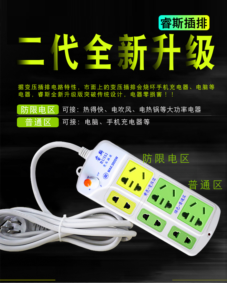The student dormitory dormitory of large power transformer socket socket wiring board power converter limit shipping artifact