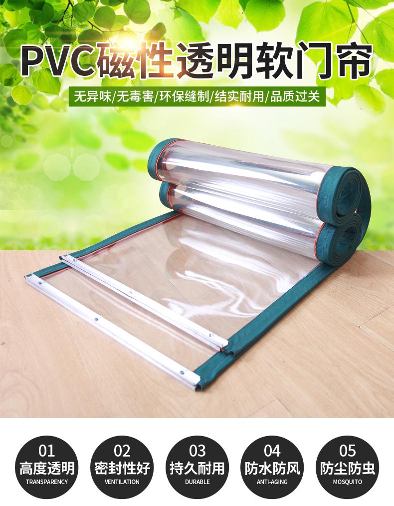 L'aspirazione di PVC morbido su misura il Campo magnetico trasparente tenda impermeabile morbido il Vento l'Aria condizionata in Estate e inverno Porta del Centro commerciale