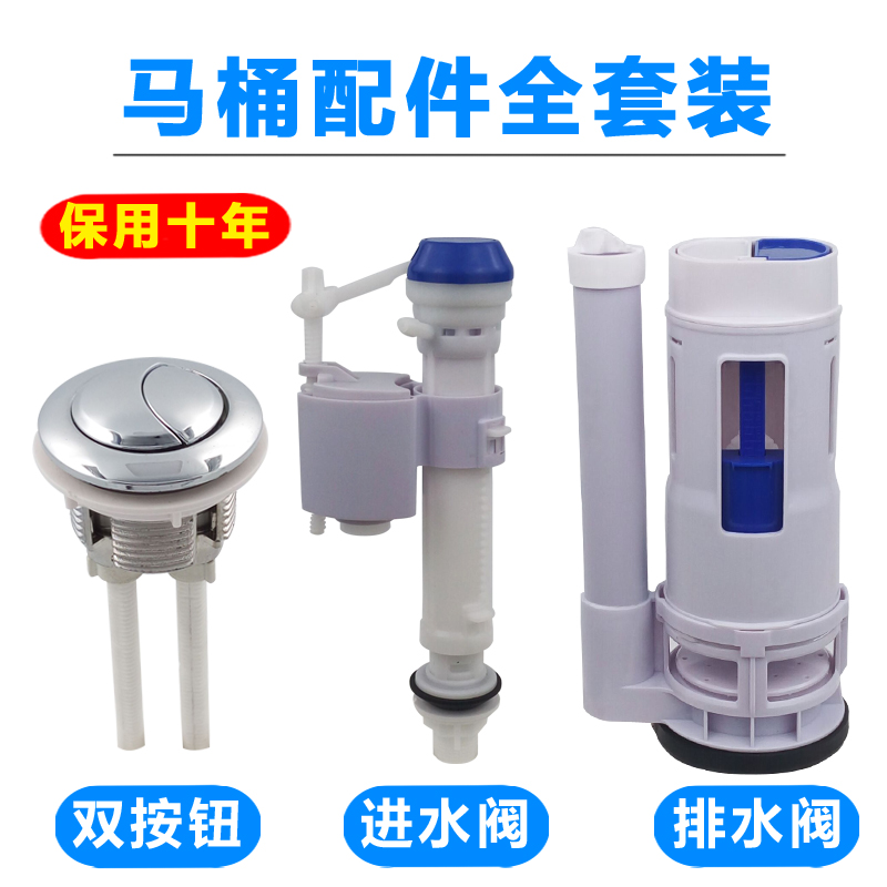 Toilet fittings, toilet bowl, water tank fittings, old-fashioned drain valve, inlet valve, universal toilet flushing device