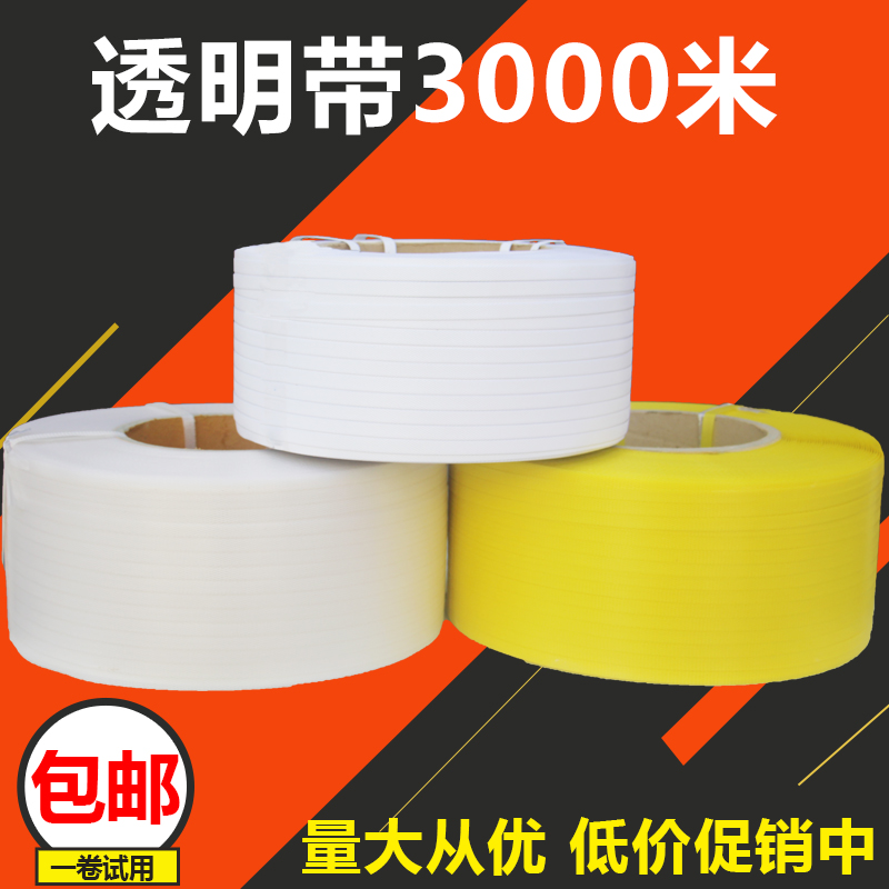 Packaged with manual packing with plastic tape strips tied with nylon with transparent PP semi automatic machine with white