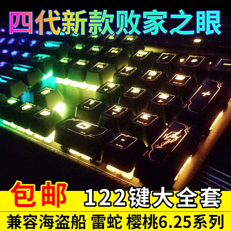 K70RGB de bateau de pirates de l'oeil de quatrième génération baijia Punisher Cherry mécanique de jeu de dessus de touches de clavier de transmission de lumière