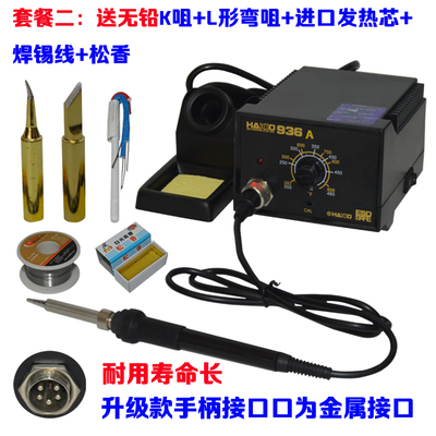 936A welding electric iron soldering platform, adjustable constant temperature electric iron, 936A temperature regulating electric iron, HAK white