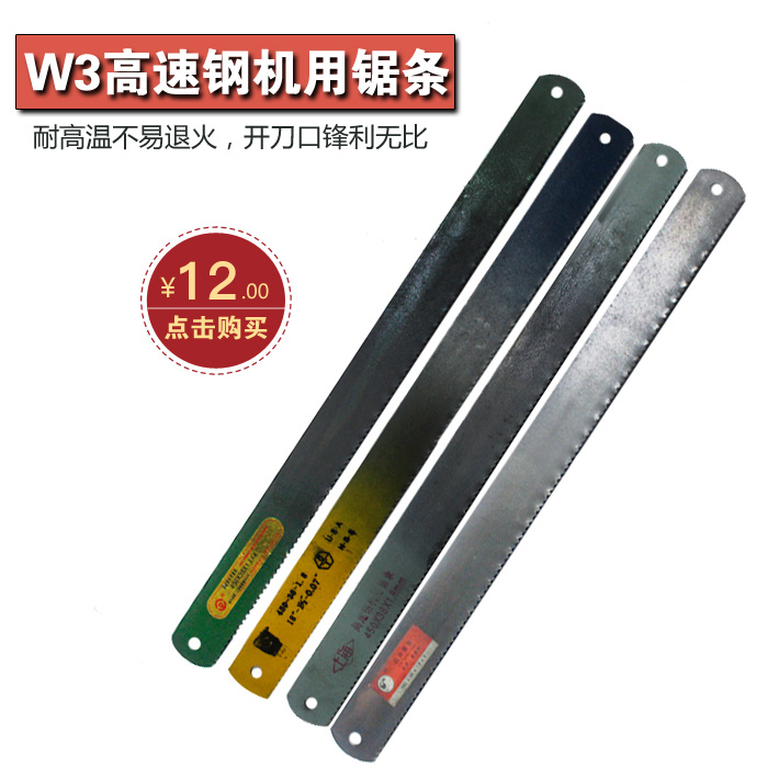 High speed steel hacksaw blade HSS old machine saw blade saw blade W3w9W18 old super hard steel front