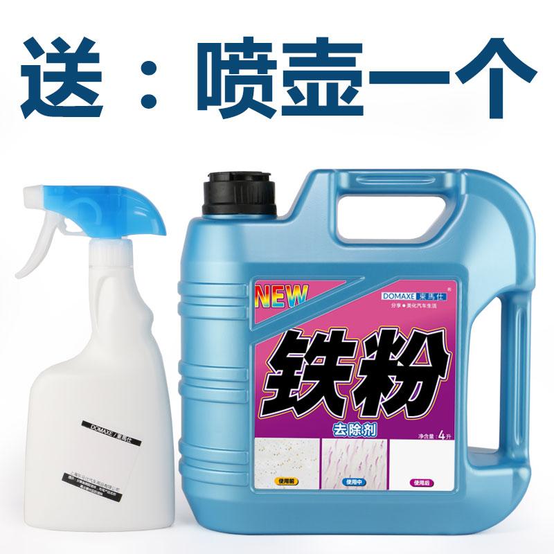 錆鉄粉除去漆面清潔さび除去剤洗浄剤ハブを自動車よんしよリットル洗剤洗浄さび除去