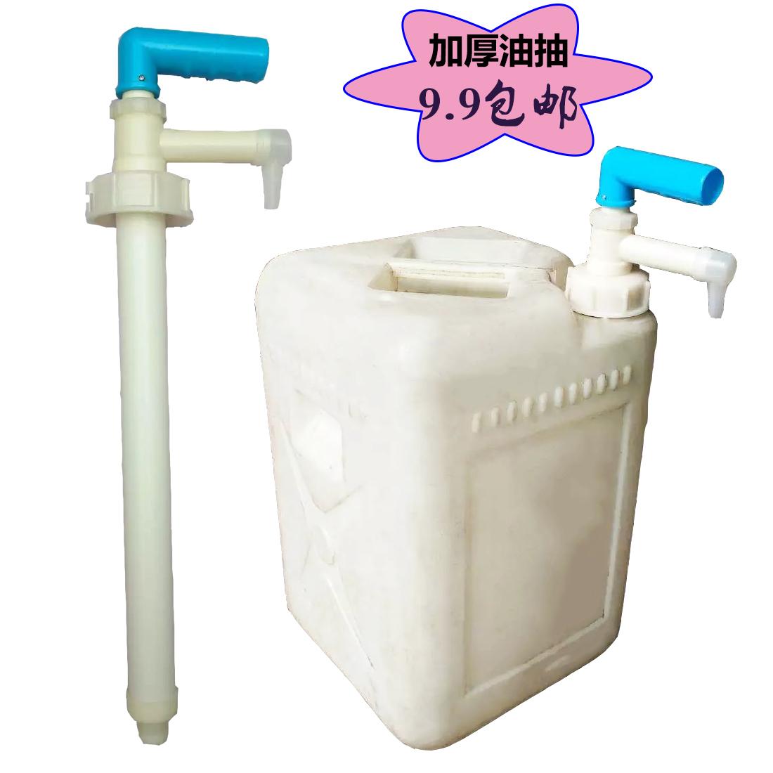 La bomba de aceite de la bomba de presión manual haustorio bidones de plástico de mano de presión