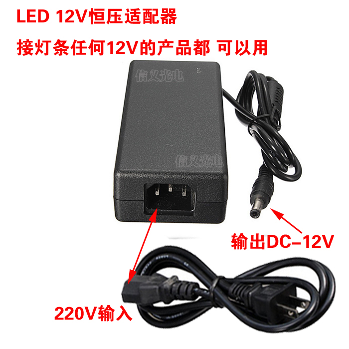Mail LED lamp with power supply, 12V light strip adapter 220V to 12V mobile phone counter transformer 1A2A3A5A