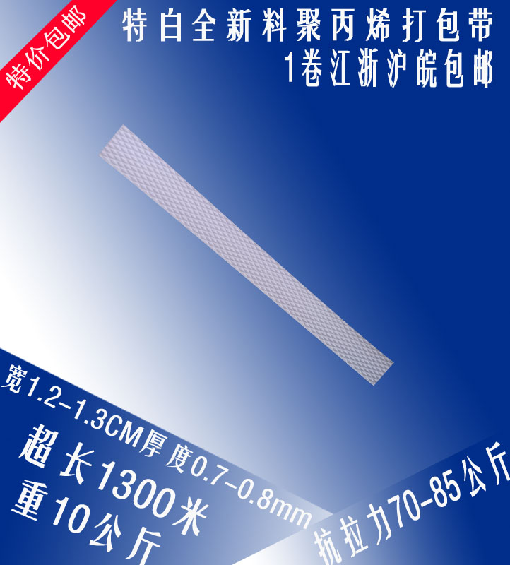 Material semi - novo Branco com FITA de embalagem máquina é 0.8MM hot super espessura de 1.300 metros de largura de Banda