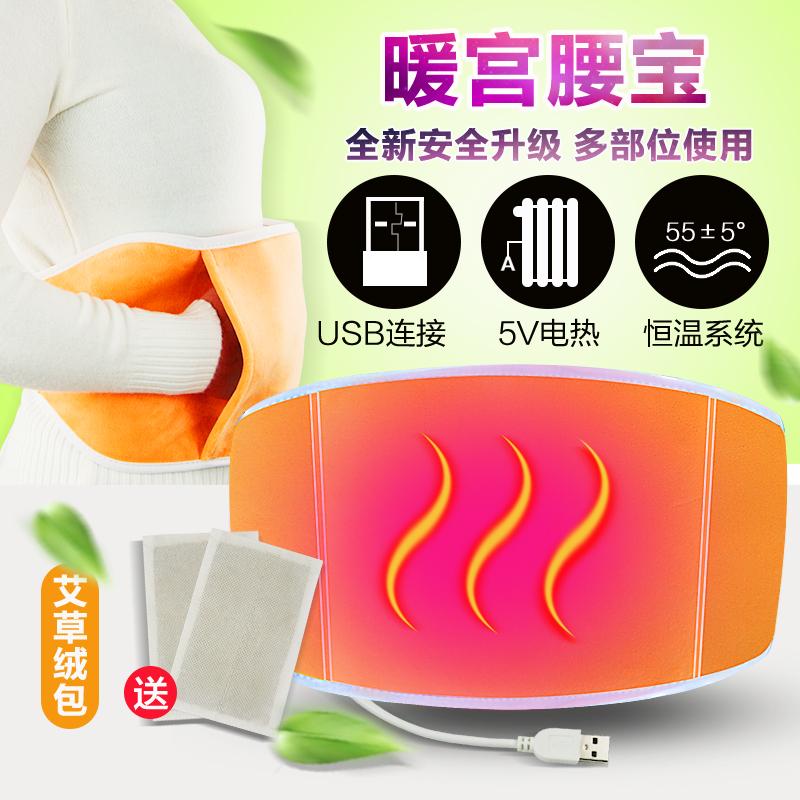 宫寒暖かい宮帯電気加熱灸包さん胃腹部保温護ベルト大きい叔母お腹が痛いです。神器