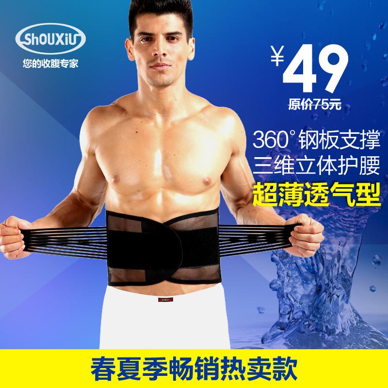 Bund warm, atmungsaktiv den Schutz und die Gesundheit von Frauen und männern an festen taillengürtel. Bund der Taille warme Sommer