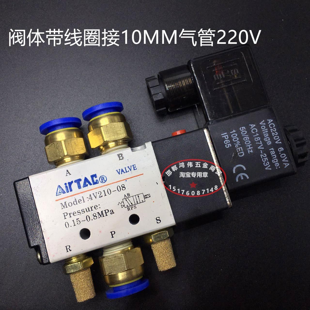 - válvula de solenoide de la válvula de control de aire 4V210-08 invitado el solenoide válvula neumática