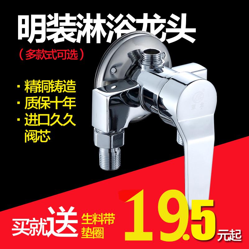 明装シャワー蛇口じょうろスーツ浴室冷熱蛇口太陽光電気湯沸かし器スイッチの混じる水弁