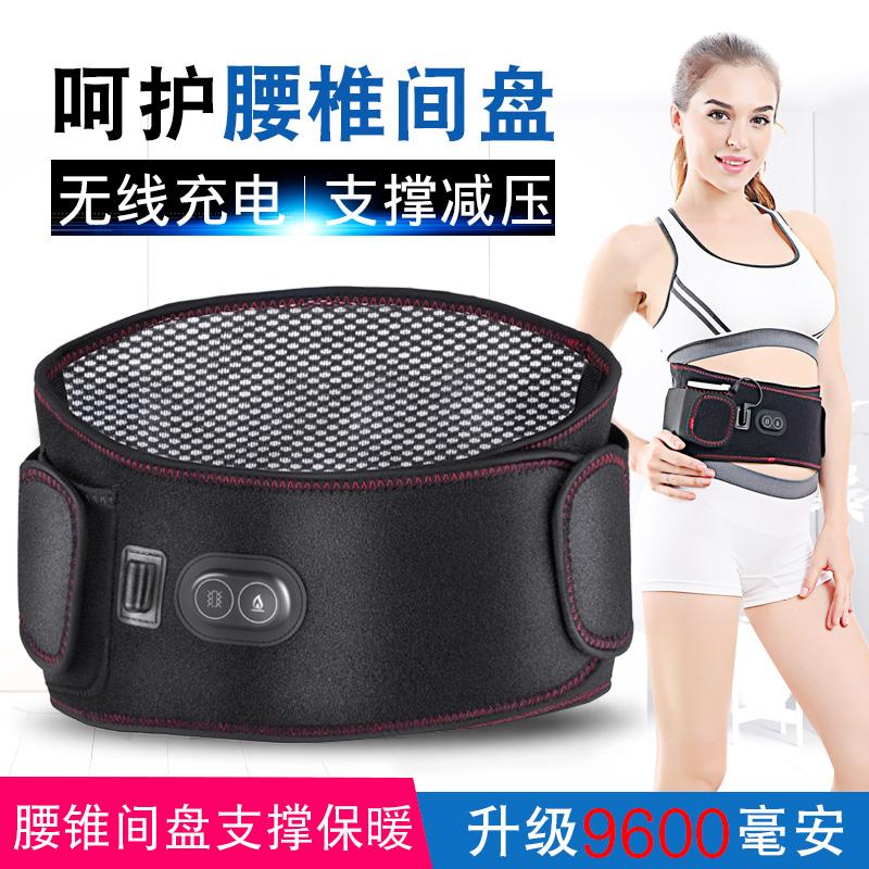 加熱充電灸護腰保温マッサージャー腰痛護ベルト男女帯電気胃を温める温湿布